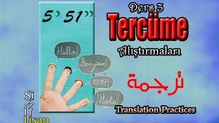 3. Ders 8. Video - Tercüme [أتعلم العربية] [Arabic Lessons] [Günlük Arapça]