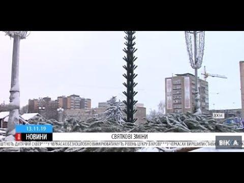 ТРК ВіККА: Ялинка на мільйон: у Черкасах хочуть змінити головний атрибут Нового року