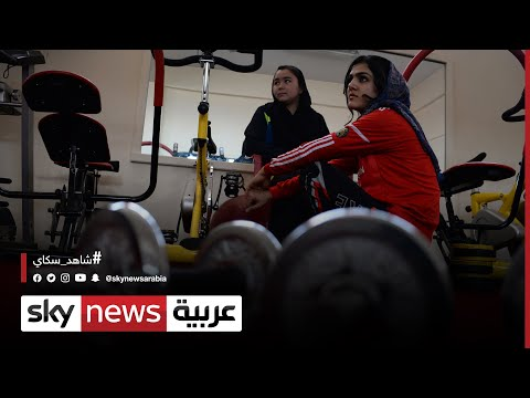 صالة رياضية للنساء فقط.. في معقل حركة طالبان