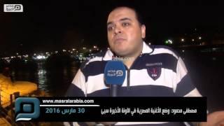 مصر العربية | مصطفى محمود: وضع الأغنية المصرية في الآونة الأخيرة سيئ