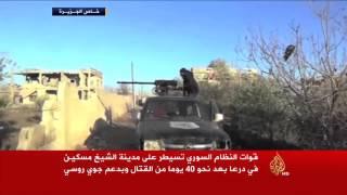النظام السوري يسيطر على مدينة الشيخ مسكين