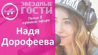 """Надя Дорофеева поет вживую новый хит """"На стиле"""""""