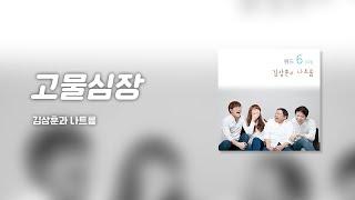 [찬양 가사] 고물심장 - 김상훈과 나트륨