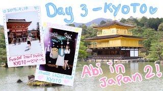 FLOATING GOLDEN TEMPLE?!! | Day 3 - Kyoto, Kinkaku-ji, Fushimi Inari, Gion | Abipop in Japan 2015 ♡