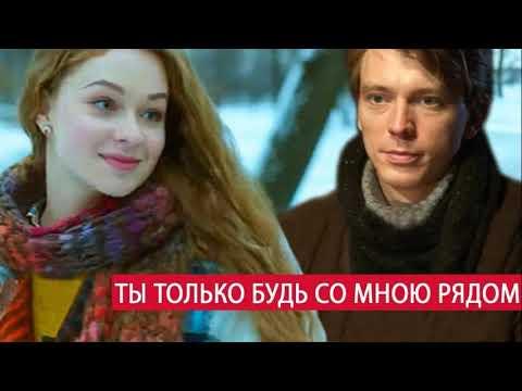 Ты только будь со мною рядом: 1–4 серия / Воскресная премьера / 2019 / русские сериалы