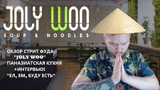 Обзор ресторана Joly Woo ( Лучше, чем Шаверма, но грубая посадка )