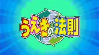 The law of Ueki  Full Opening