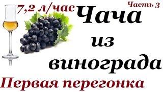 Домашняя чача из винограда. Первая перегонка