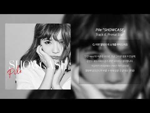 Pile 「SHOWCASE」 트랙별 곡 미리듣기 & 소개