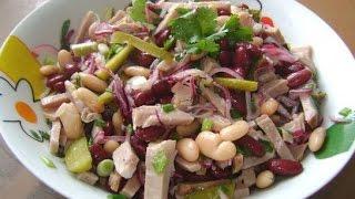 Салат из фасоли с бужениной  Пошаговый рецепт