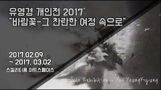 """유영경 개인전  2017 """"바람꽃 그 찬란한 …"""