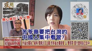 2020.09.27黃智賢夜問喪心病狂? 反人類? 苦苓竟要把台灣的中國人集中看管?