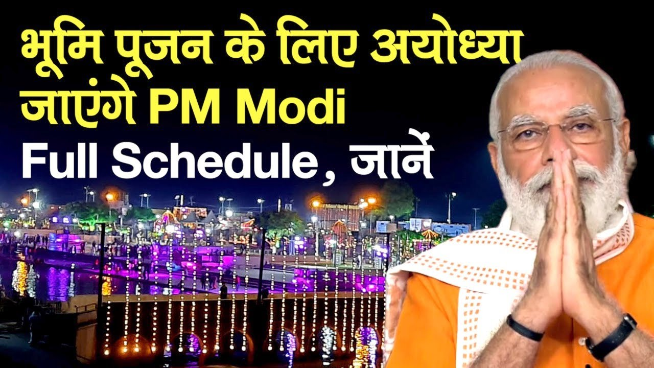 Ram Mandir Bhumi pujan time table: Bhumi Pujan के लिए PM Modi जाएंगे Ayodhya, Watch Full Schedule