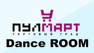Обучение танцам в ТК Пулмарт, г  Пушкино современные и классические направления