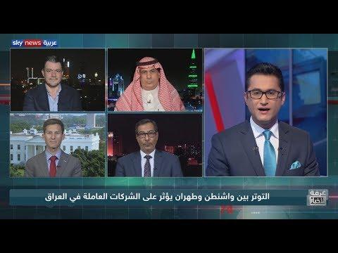 التصعيد الإيراني والتأهب الأميركي.. هل بات العراق ساحة المواجهة؟  - نشر قبل 8 ساعة