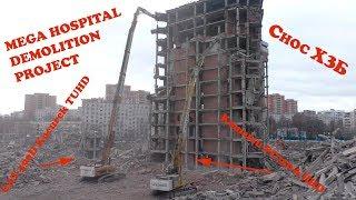 Снос ХЗБ / Mega Hospital Demolition Project: Cat 390D Kocurek TUHD + Komatsu PC 750-6 HRD
