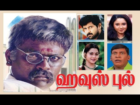 Housefull | (1999) blockbuster Tamil Movie | R.Parthiepan,Vi