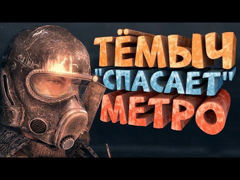 Как я играл в Metro 2033