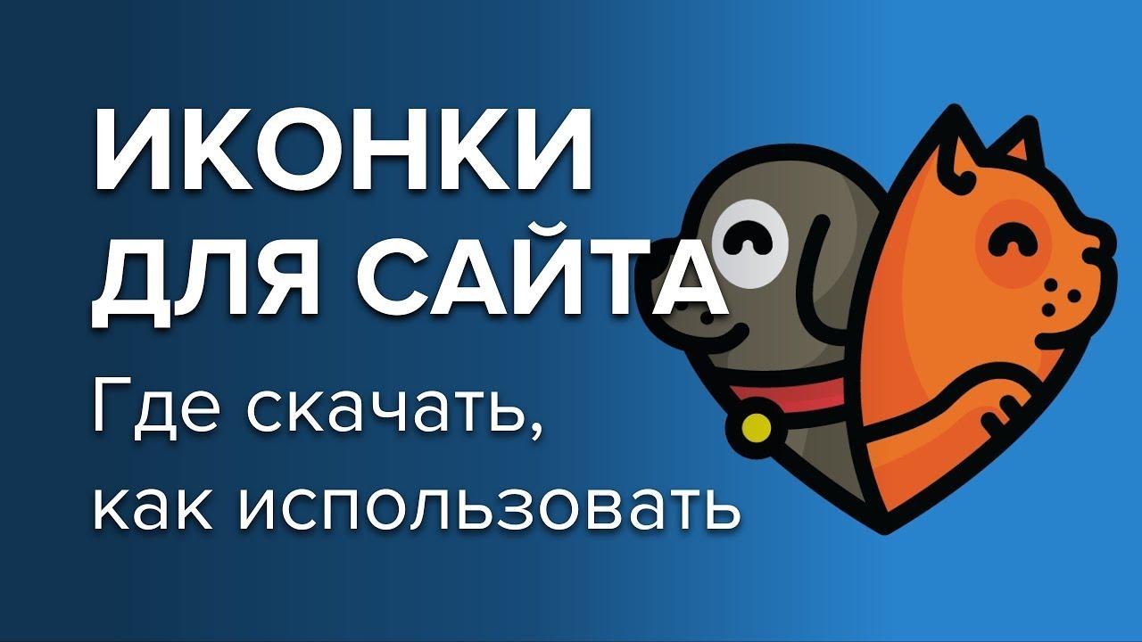 Сделать свою иконку для сайта дорвеи на сайт ставок Площадь Академика Верещагина (город Троицк)