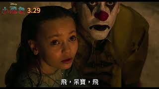 《小飛象》Take Off Kids 3月29日 感動獻映