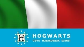Курсы итальянского языка HOGWARTS, репетитор курсы итальянского HOGWARTS(HOGWARTS в Калининграде (языковая школа Хогвартс Калининград) предлагает Курсы итальянского языка в Калинингр..., 2014-03-20T20:58:54.000Z)