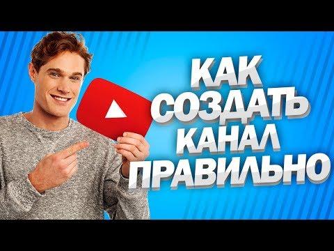 Как зарегистрировать свой канал на youtube