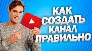 Как создать канал на YouTube правильно