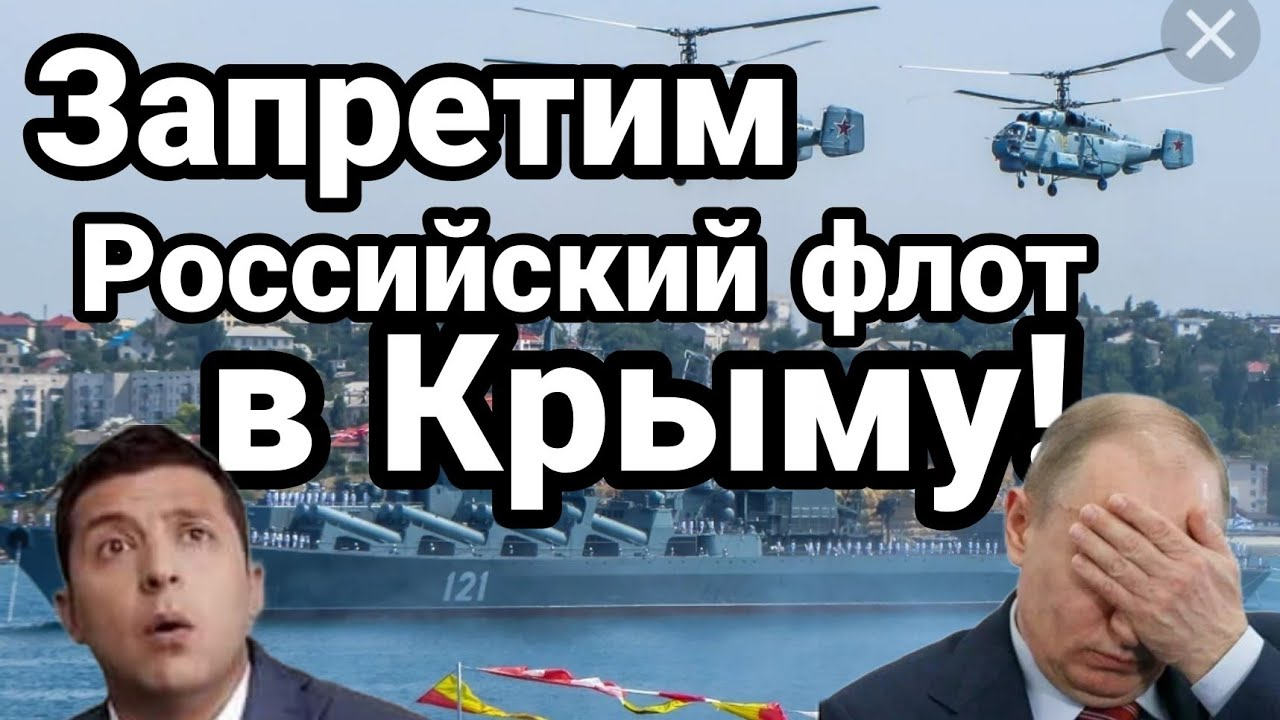 Путин в УЖ.АСЕ!! ОНИ ЗАПРЕТЯТ РОССИЙСКИЙ ФЛОТ В КРЫМУ!! Зеленский и Слуги Народа