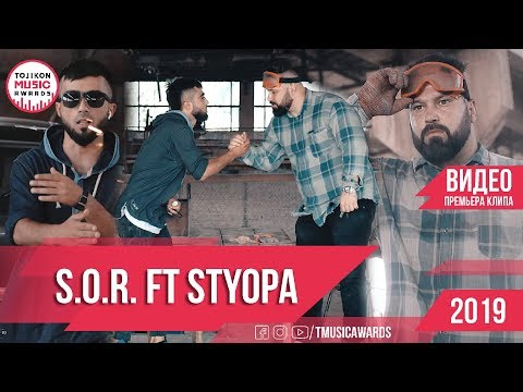 Клипии нав 2019 -  SOR ft  Styopa