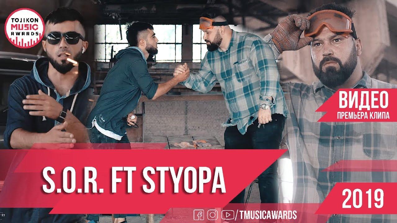 Download Клипии нав 2019 -  SOR ft  Styopa