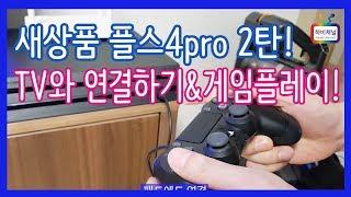 [하비채널] 플레이스테이션4PRO 새상품 연결하기!(플…