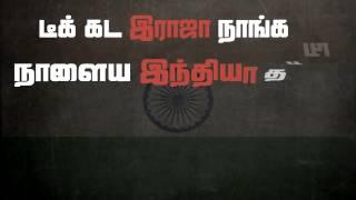 Velai illa Pattathari (VIP) Theme Song Tamil lyrics  வேலையில்லா பட்டதாரி பாடல் வரிகள்
