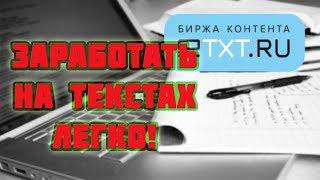 eTXT. Заработок на написании статей и продаже фотографий от 500 рублей в день