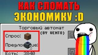Как Сломать Экономику?? :D (Mix-Servers)