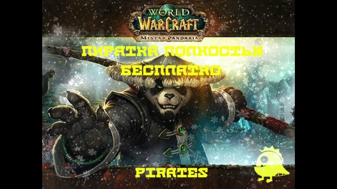 Warcraft онлайн скачать игру.