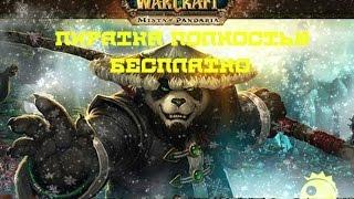 World of Warcraft как играть онлайн и где скачать бесплатно пиратка