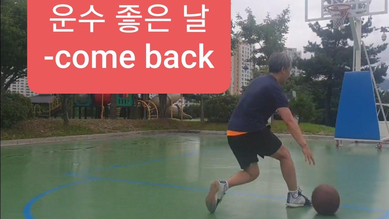 운수 좋은 날 (come back)