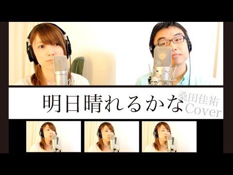 明日晴れるかな / 桑田佳祐(cover by Rune & 井手隊長)