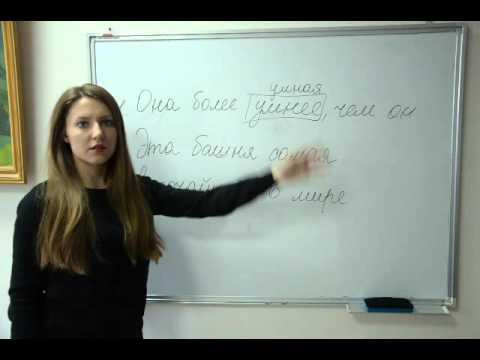 Русский язык. Превосходная степень сравнения прилагательных