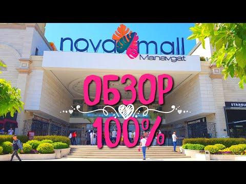 """Обзор Nova Mall, Manavgat (ТЦ """"Нова Молл"""" Манавгат) Турция"""