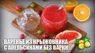 Варенье из крыжовника с апельсинами без варки — видео рецепт