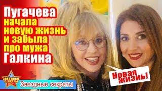 🔔 Пугачева начала новую жизнь и забыла про мужа Галкина