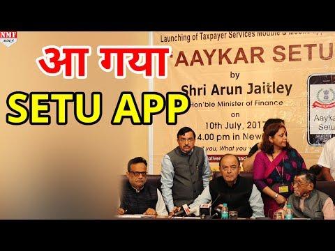 CBDT का रामबाण App, Aaykar Setu से करें Tax Payment, बनवाएं PAN CARD और Link करें AADHAR
