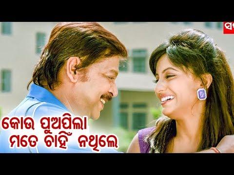 Best Scene - Kou Pua Pila Mate Chahin Nathile | New Odia Film - College Time | Sidharth TV