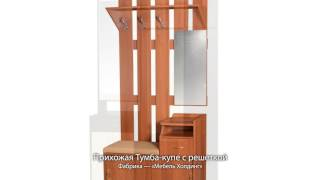 Прихожие фабрики «Мебель Холдинг»