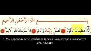 Сура 108 ''Аль КАУСАР'' (учимся читать)