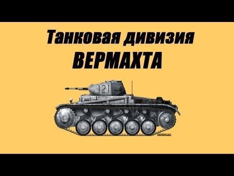 Танковая дивизия Вермахта (состав) до 1941 года
