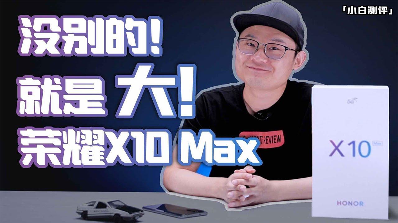 小白測評 大大大!榮耀X10 Max體驗測評 #小白測評