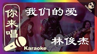 (你来唱)我们的爱 林俊杰 梦想的声音2 伴奏/伴唱 Karaoke 4K video