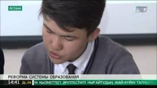 В Казахстане реализуют новую программу развития образования